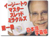 イージー・トゥ・マスター・スレッド・ミラクルズ 第1巻DVD
