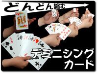 デミニシング・カード