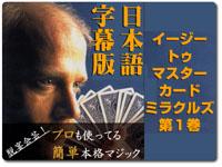 イージー・トゥ・マスター・カード・ミラクルズ 第1巻 DVD