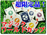 マジック・ワールドカップ