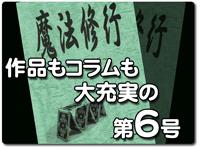 魔法修行第6号