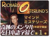 マインド・ミステリーズ 第1巻 DVD
