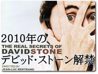 デビッド・ストーンの本当の秘密! DVD