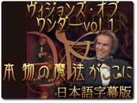 ビジョンズ・オブ・ワンダー 第1巻 DVD